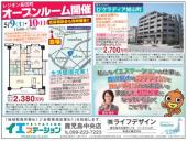 レジオン長田町