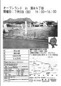 霧島市国分清水4丁目2593-4