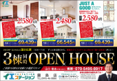 国分広瀬 3棟同時オープンハウス
