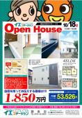 国分中央1丁目、隼人町見次オープンハウス開催!