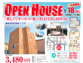 「楽しくてカッコいい家」+1LIVING HOUSE