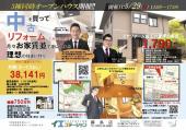 豪華!郡田・福島・上小川3棟同時見学会開催!!