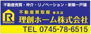 理創ホ-ム株式会社