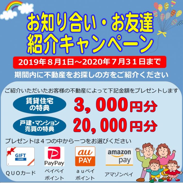 ペイペイ 紹介 キャンペーン